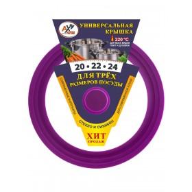 3111172 Крышка 20/22/24см фиолет.