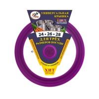 3111288 Крышка 24/26/28см фиолет.