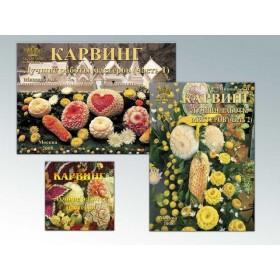 Набор для КАРВИНГА 2 книги + DVD