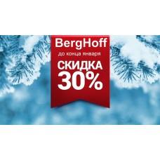 Скидка 30% на всю посуду BergHoff