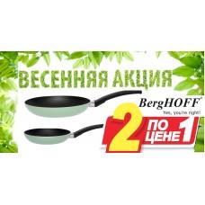 Акция! 2 сковороды BergHoff по цене 1