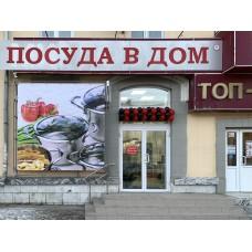 """Открытие магазина """"Посуда в дом"""" в Миассе!"""