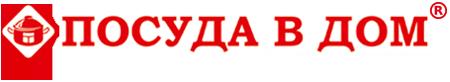 Интернет магазин ПОСУДА В ДОМ